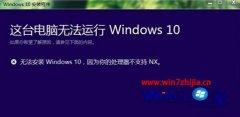"""小编设置win10系统提示""""你器不支持nx""""win10电脑不支持nx的步骤?"""