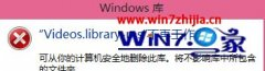 为你处理win10系统提示windows库Videos.library-ms不再工作的方案?
