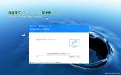 深度技术Win10 企业纯净版64位 v2019.12